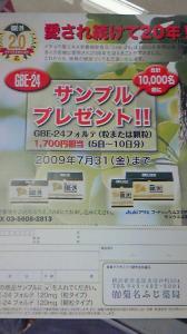 20090601145144