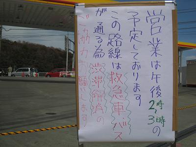 20110317_030.jpg