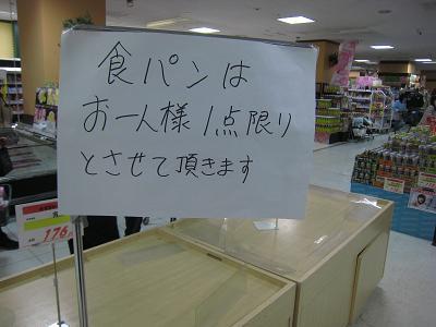 20110317_052.jpg