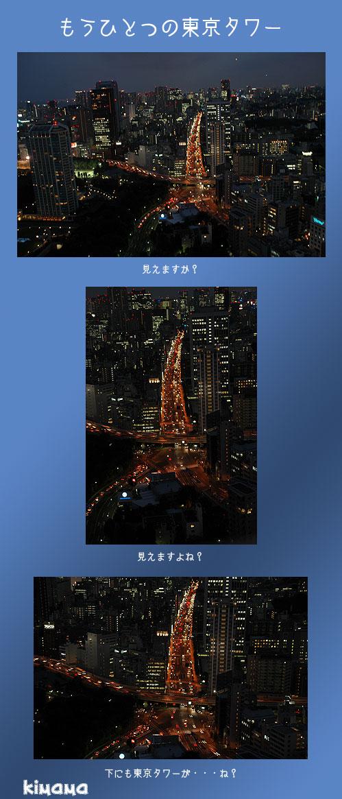 7月29日東京タワー2
