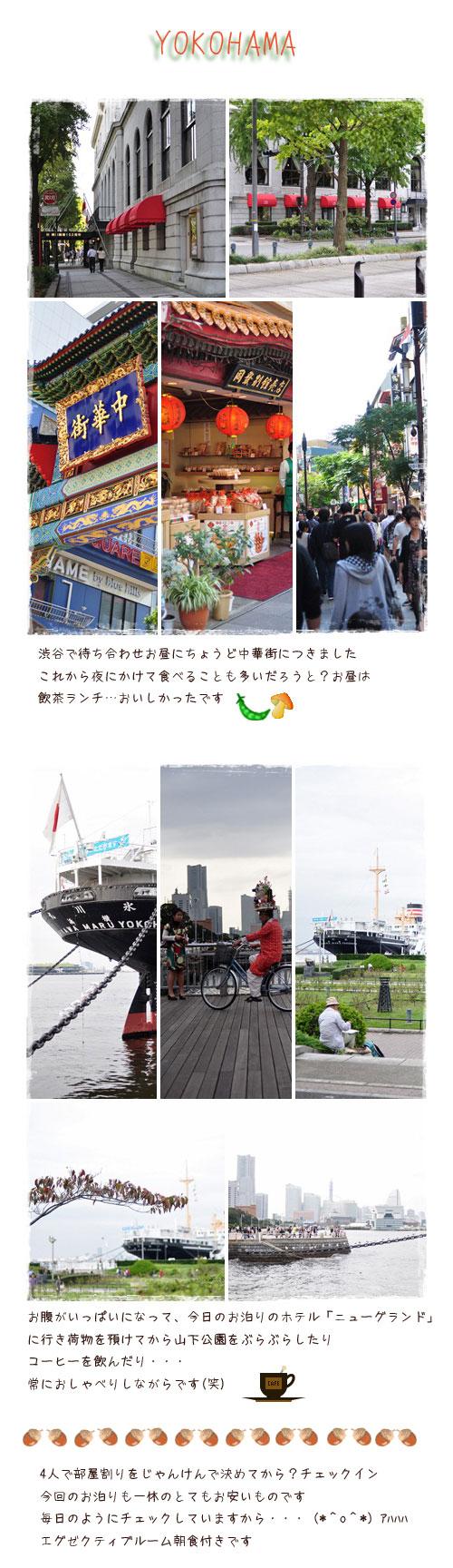 10月4日横浜1