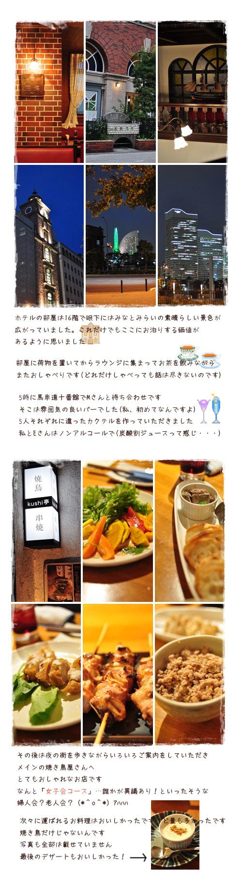 10月4日横浜2