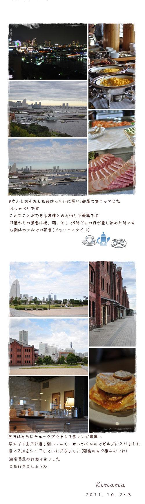 10月4日横浜3