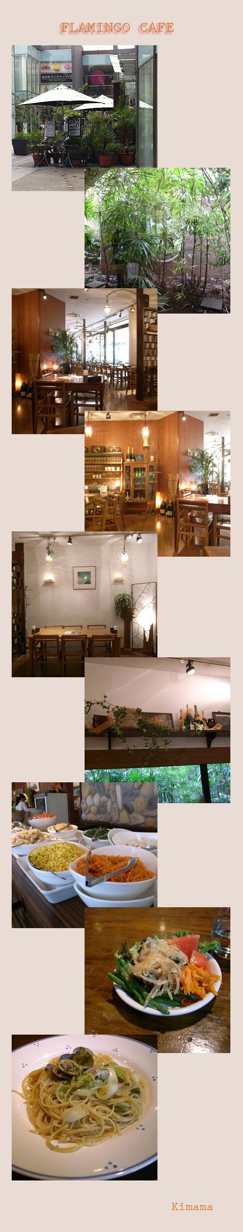 10月13日フラミンゴカフェ