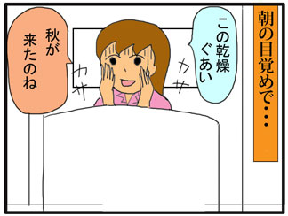 感じる秋04