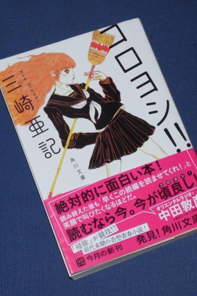 コロヨシ!!_convert_20120219184615