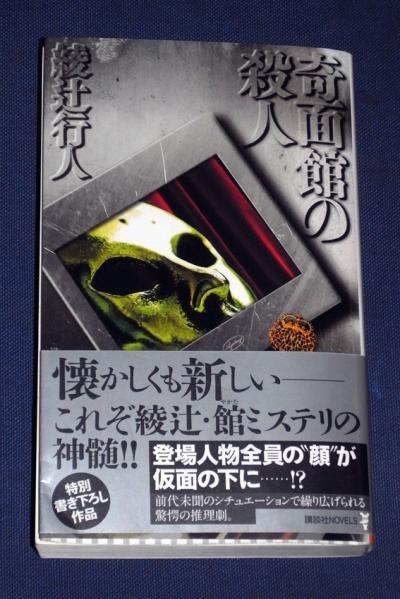 奇面館の殺人_convert_20120301225017