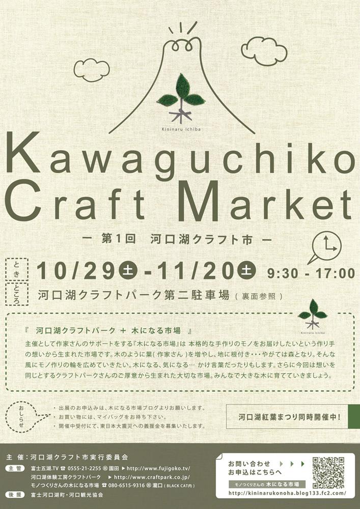 kawaguchiko_craft2011.jpg