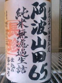 阿波山田65 純米無濾過生詰
