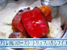 あか牛フィレ肉のロースト トリュフの香るブイヨン