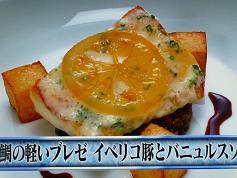 真鯛の軽いブレゼ イベリコ豚とバニュルスソース