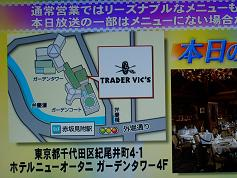 TRADER VICS②