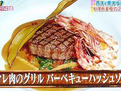 牛フィレ肉のグリルバーベキューハッシュソース