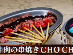 牛肉の串焼き CHO CHO
