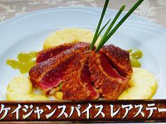 鮪のケイジャンスパイスレアステーキ