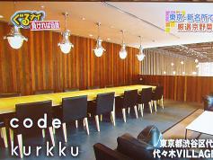 code kurkku①