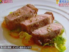ハープ豚の炭火焼 インゲン豆のクレマで