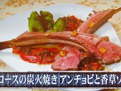 仔羊ロースの炭火焼 アンチョビと香草ソース