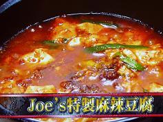 Joes特製 麻辣豆腐