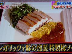 マンガリッツ豚の燻製 特製梅ソース