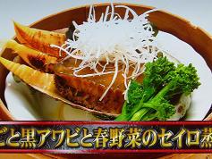 丸ごと黒アワビと春野菜のセイロ蒸し
