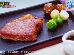 常陸牛サーロインのステーキ 台湾ソース
