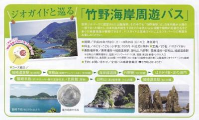 ジオガイドと巡る!竹野海岸周遊バス