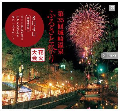 8月4日 城崎温泉 ふるさと祭り