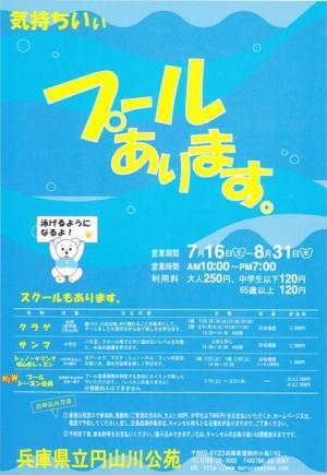 円山川公苑 プール オープンしております!