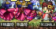 姫攻撃ぱたーん