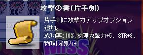 攻撃片手剣10