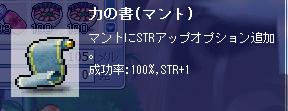 力マント100