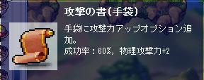 攻撃手袋60