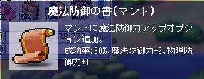 魔法防御マント60
