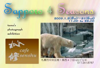 sapporo 4 seasons at sensyu