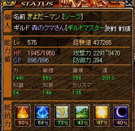 狩りステ575