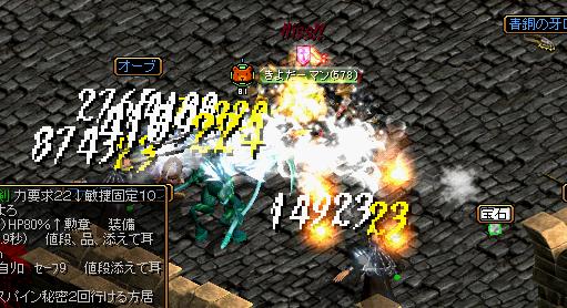 モリ3狩り