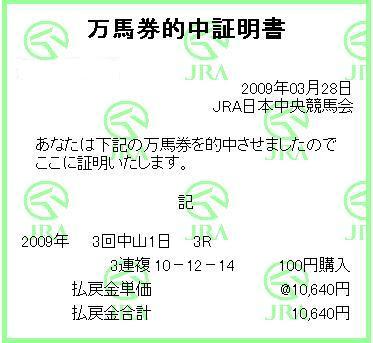 20090328証明書(名無し)-1