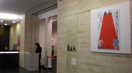 0902mituimuseum1