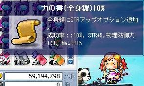 力の書(全身鎧)10