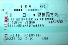 乗車券(東京→博多)1