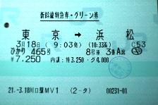 グリーン券(東京→浜松)