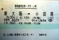 特急券(新大阪→小田原)
