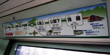 箱根ケーブルカー内路線図