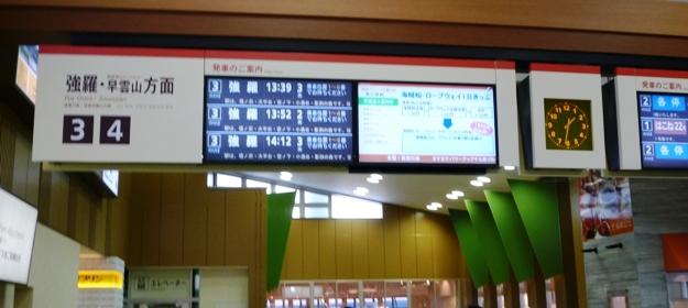 箱根湯本駅改札