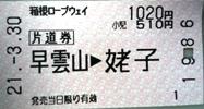切符(早雲山→姥子)