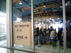 大涌谷駅乗り換え