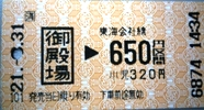 切符(御殿場→小田原)
