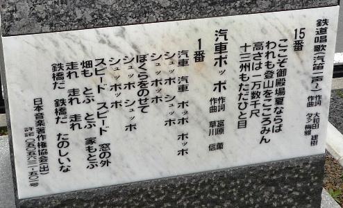 御殿場駅鉄道唱歌2