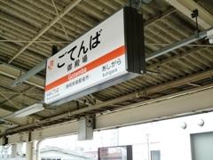 御殿場駅ホーム
